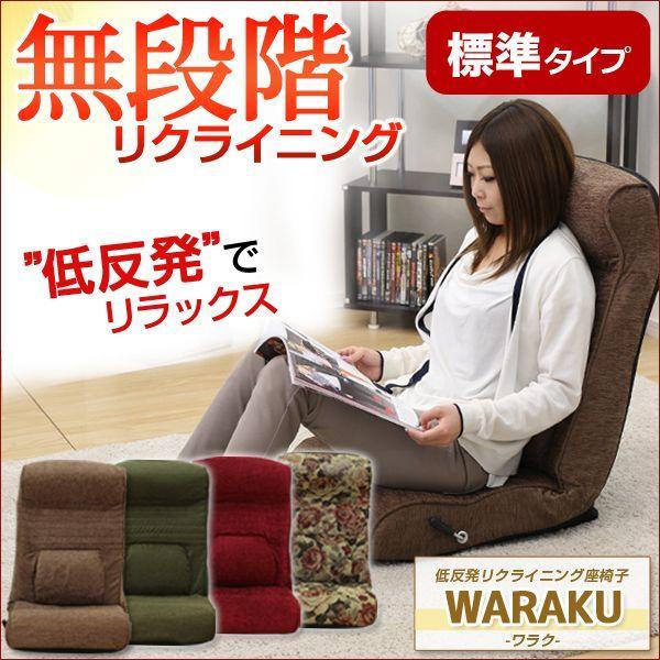 座椅子 座イス 座いす リクライニング 低反発座椅子|kuraki-26