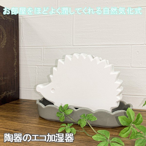 加湿器 気化式 手入れ簡単 おしゃれ インテリア 卓上 小型 陶器 エコ 静音 静か 寝室 リビング ハリネズミ 同梱区分直送AB4573298|kuraking