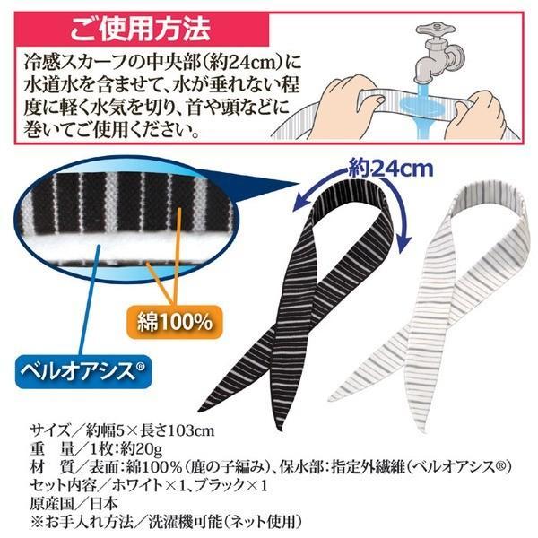 ネッククーラー 冷感スカーフ COOL BORDER 2色組み 日本製 熱射病対策 日焼け防止 同梱区分直送TS1102|kuraking|03