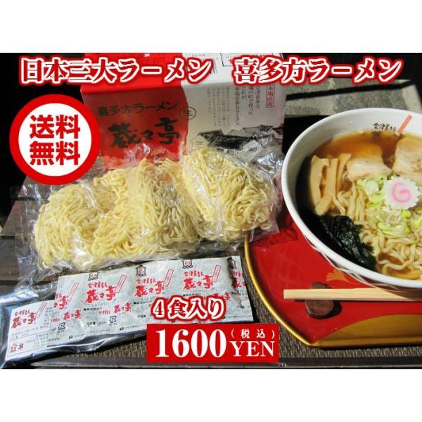 送料無料 喜多方ラ−メン 蔵々亭 4食ラ-メン味噌醤油味|kurakuratei