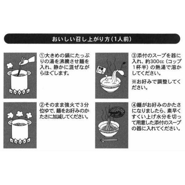 送料無料 喜多方ラ−メン 蔵々亭 4食ラ-メン味噌醤油味|kurakuratei|05
