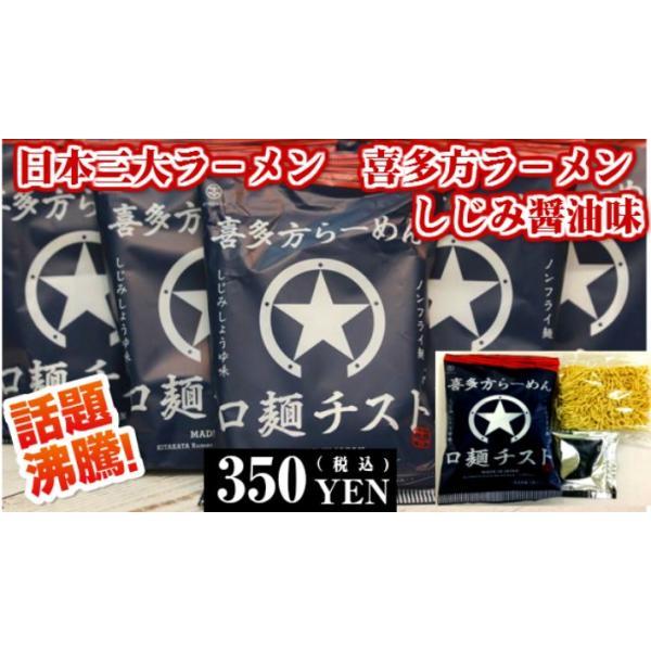 喜多方ラ−メン ロ麺チスト しじみ醤油味|kurakuratei