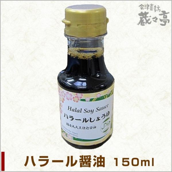 国産小麦・食塩・大豆使用 無添加ハラール醤油 150ml|kurakuratei