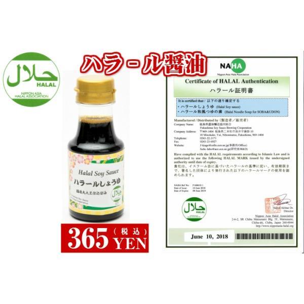 国産小麦・食塩・大豆使用 無添加ハラール醤油 150ml|kurakuratei|03