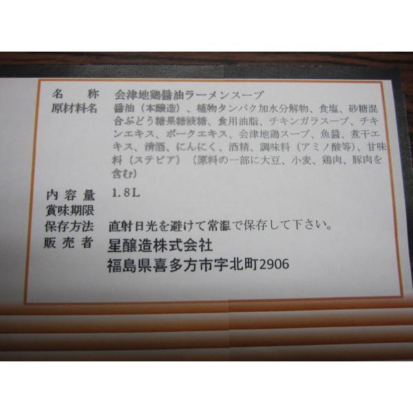 希少種会津地鶏使用 会津地鶏醤油ラーメンスープ 1.8L|kurakuratei|03