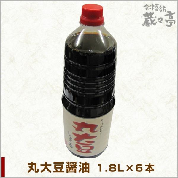 厳選素材国産使用 丸大豆醤油 「ふくしまプライド。体感キャンペーン(その他)」 20%OFF|kurakuratei