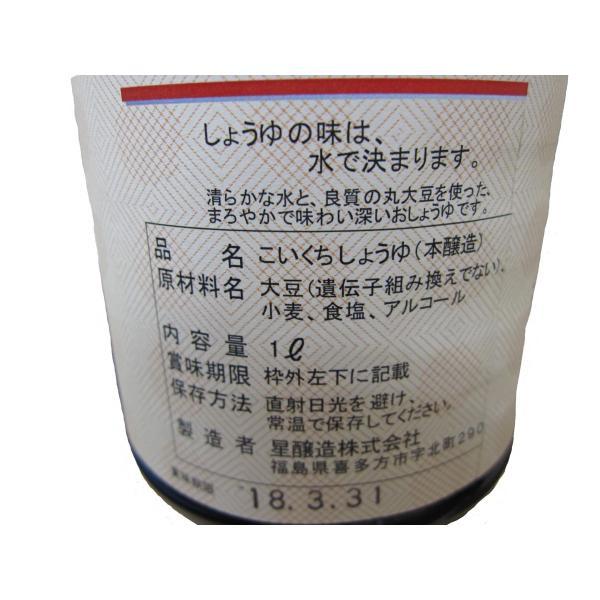 厳選素材国産使用 丸大豆醤油 「ふくしまプライド。体感キャンペーン(その他)」 20%OFF|kurakuratei|02
