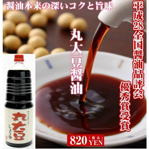 厳選素材国産使用 丸大豆醤油 「ふくしまプライド。体感キャンペーン(その他)」 20%OFF|kurakuratei|03