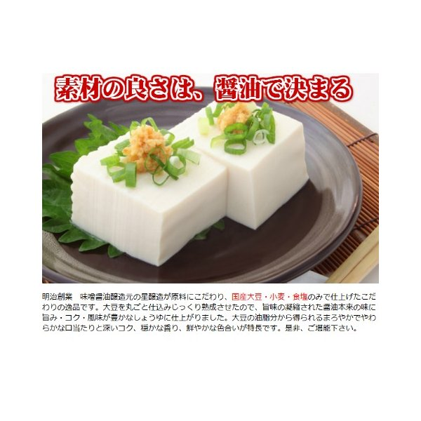 厳選素材国産使用 丸大豆醤油 「ふくしまプライド。体感キャンペーン(その他)」 20%OFF|kurakuratei|06