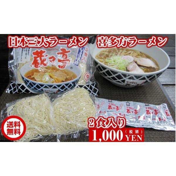 喜多方ラーメン 蔵々亭 2食ラーメン醤油味|kurakuratei