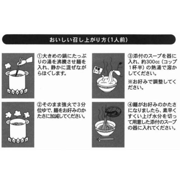 喜多方ラーメン 蔵々亭 2食ラーメン醤油味|kurakuratei|04