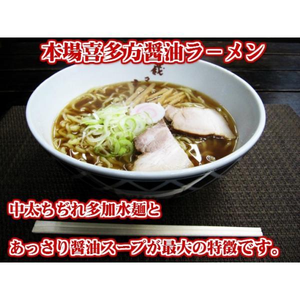 喜多方ラーメン 蔵々亭 2食ラーメン醤油味|kurakuratei|05
