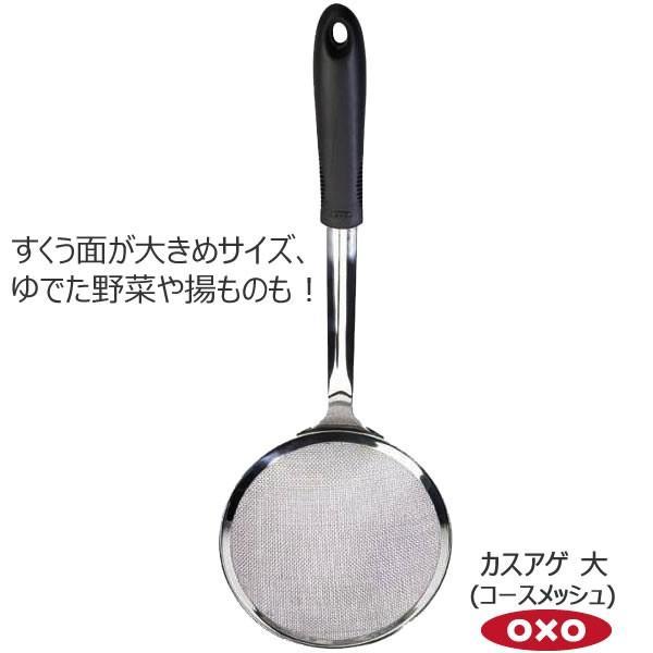 OXO オクソー カスアゲ 大 コースメッシュ  00011462 揚げ物 天ぷらカス 天かす ゆで野菜 すくう ステンレス 美しい 頑丈 すくう面が大きめ yy