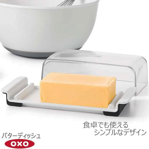 OXO オクソー バターディッシュ  00012018 バターケース バター入 シンプル カットがスムーズ 洗練されたデザイン 200gのバター クリームチーズ yy