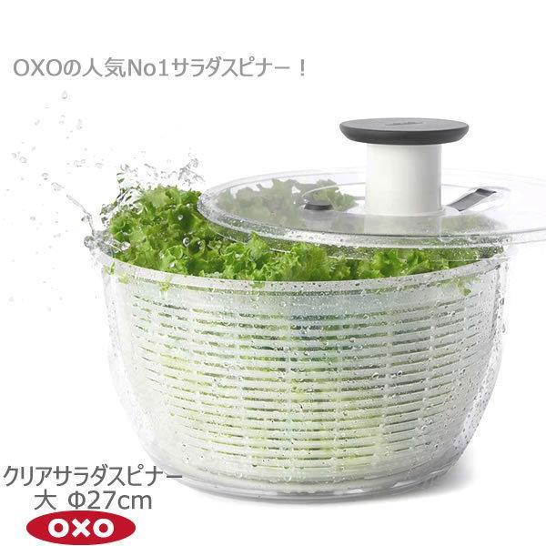 OXO オクソー クリアサラダスピナー 大 Φ27cm 00012188 サラダ 野菜 水切り 回転 ブレーキボタン すべり止め yy