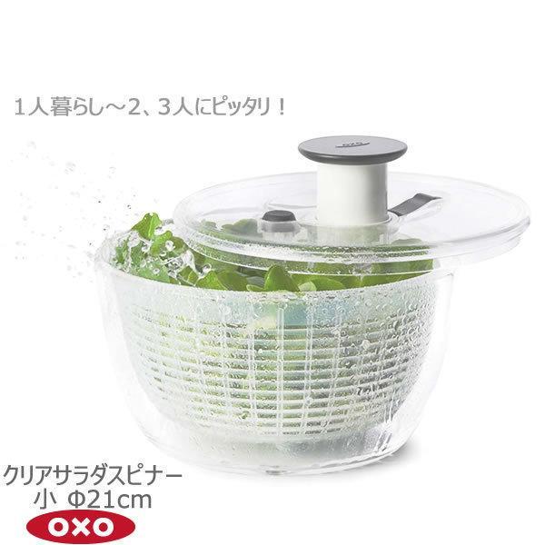 OXO オクソー クリアサラダスピナー 小 Φ21cm 00012189 サラダ 野菜 水切り 回転 ブレーキボタン すべり止め yy