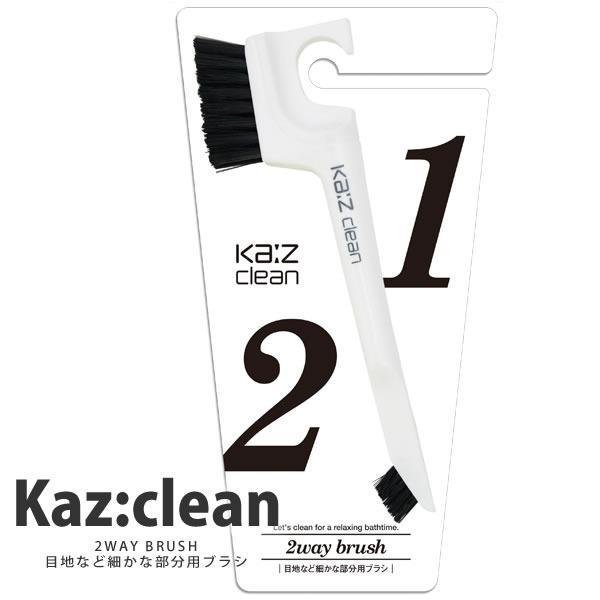 2wayブラシ ホワイト 白 KAZCLEAN カージィクリーン 日本クリンテック 2ウェイ タイル カズクリーン 掃除