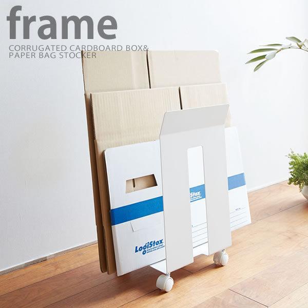ダンボール&紙袋ストッカー フレーム frame ホワイト スチール&キャスター 山崎実業