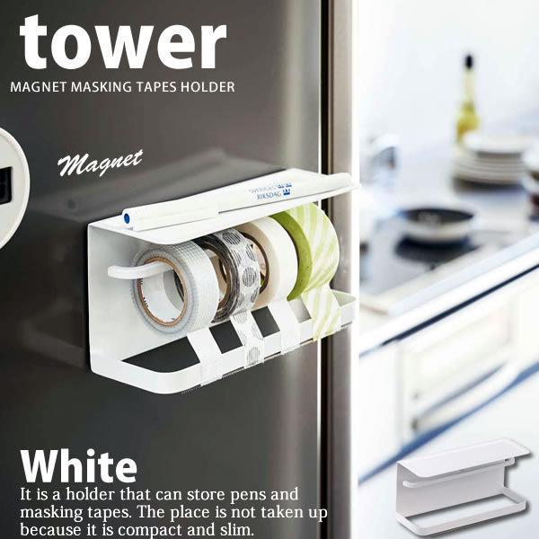 マグネットマスキングテープホルダー タワー tower ホワイト 白 山崎実業 箱入 プレゼント セロハン テープカッター
