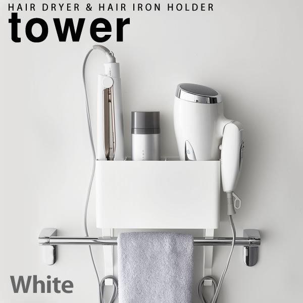 タオル掛け上 ドライヤー&ヘアーアイロンホルダー タワー ホワイト 山崎実業 洗面所 収納 ドライヤーホルダー