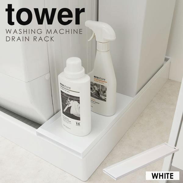 タワー 洗濯機防水パン上ラック tower 洗濯機 隙間収納 収納 ランドリーラック 防水パン 設置 隙間 排水ホース 山崎実業 ランドリー収納 収納ラック ホワイト