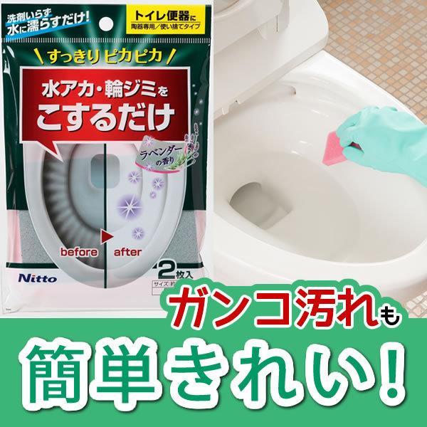 研磨剤入スポンジ トイレ水アカ用 C1475 ニトムズ
