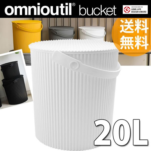omnioutil neutral オムニウッティ ニュートラル バケツLL 20リットル ホワイト 八幡化成  送料無料|kurashi-arl