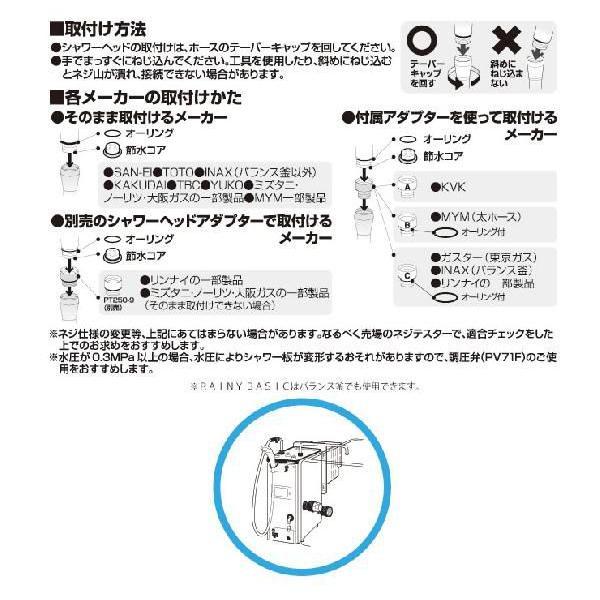 節水シャワーヘッド レイニーベーシック ブルー RAINY BASIC PS300-80XA-LB22 三栄水栓製作所【ポイント5倍】|kurashi-arl|03