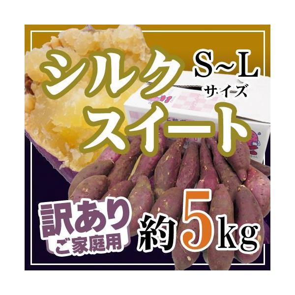 """""""シルクスイート"""" 訳あり S・M・Lサイズ 約5kg 送料無料"""