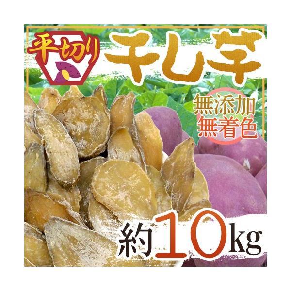 """""""干し芋 平切り"""" 約10kg 無添加・砂糖不使用 送料無料"""