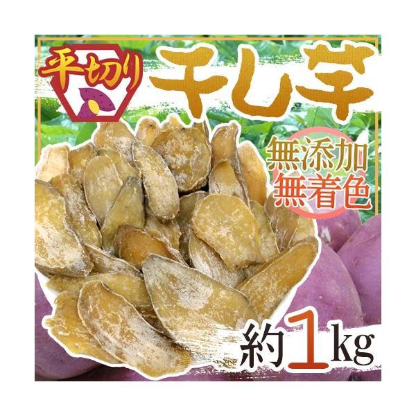 """""""干し芋 平切り"""" 約1kg 無添加・砂糖不使用 送料無料"""