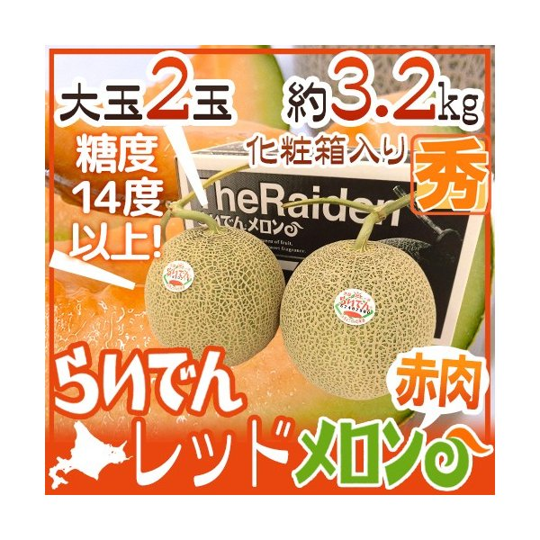 """北海道 赤肉メロン """"らいでんレッドメロン"""" 2玉 約3.2kg 化粧箱【予約 7月下旬以降】 送料無料"""