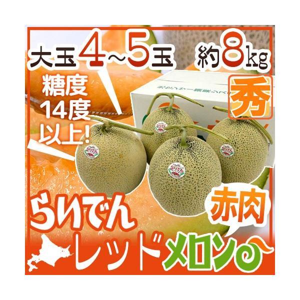 """メロン 北海道 赤肉メロン """"らいでんレッドメロン"""" 4〜5玉 約8kg 産地箱【予約 7月下旬以降】 送料無料"""
