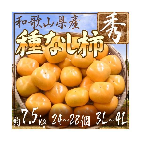 """和歌山産 """"たねなし柿"""" 秀品 3L〜4Lサイズ 24〜28玉 約7.5kg【予約 10月以降】 送料無料"""