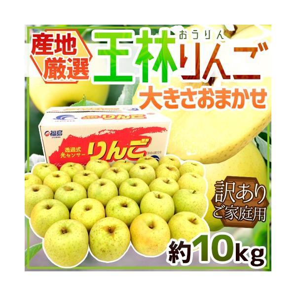 """りんご """"王林りんご"""" 訳あり 約10kg 大きさおまかせ 産地厳選【予約 10月下旬以降】 送料無料"""