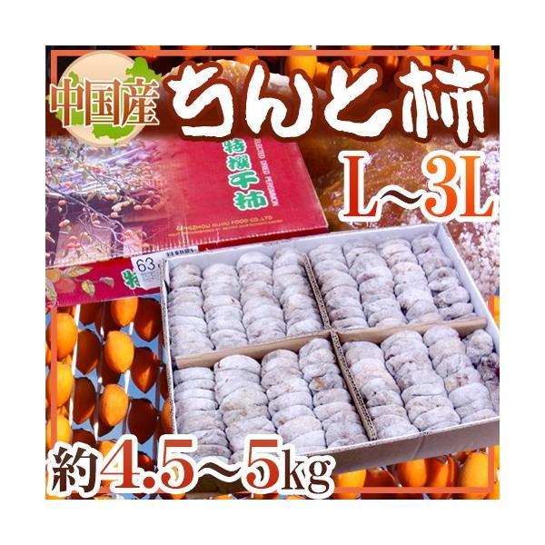 """""""ちんと柿"""" L〜3L 約4.5〜5kg 中国産【予約 入荷次第発送】 送料無料"""