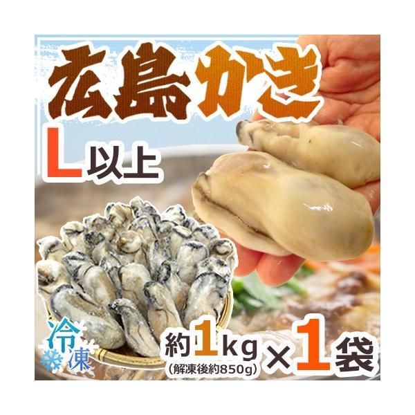 """""""広島産 むき牡蠣"""" 大粒Lサイズ以上 約1kg(解凍後正味約850g)加熱用/生/冷凍剥きカキ/牡蛎 送料無料"""