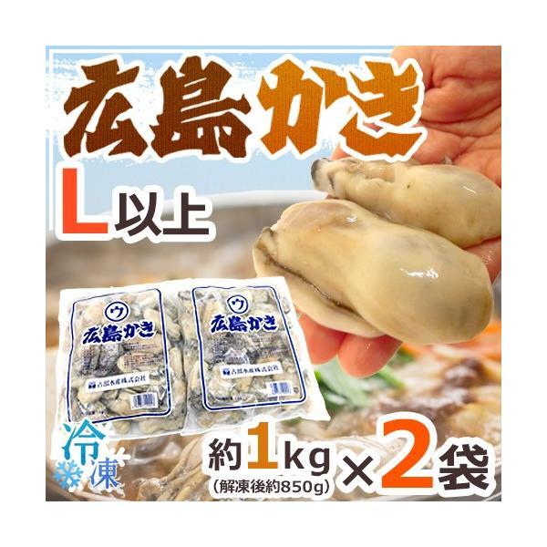 """""""広島産 むき牡蠣"""" 大粒Lサイズ以上 約1kg×《2袋》(合計2kg)加熱用/生/冷凍剥きカキ/牡蛎 送料無料"""
