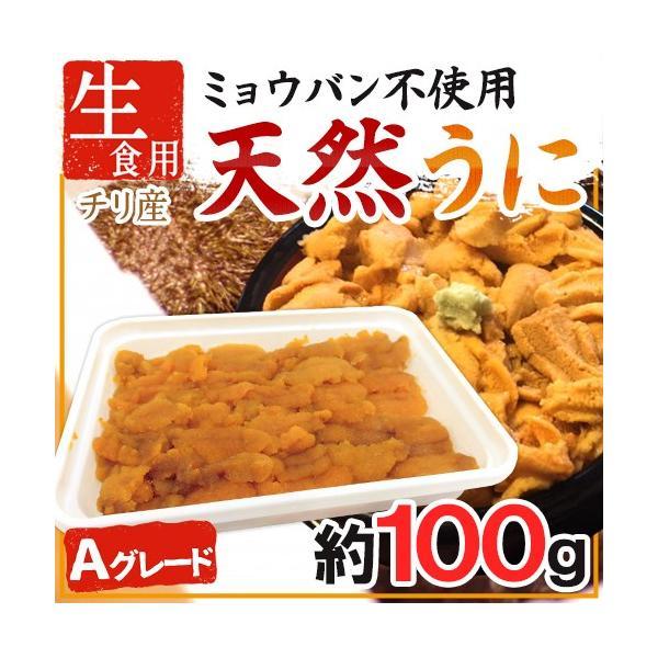 """""""天然うに"""" Aグレード/正品 約100g チリ産 生食用 ブランチ製法 ミョウバン不使用"""