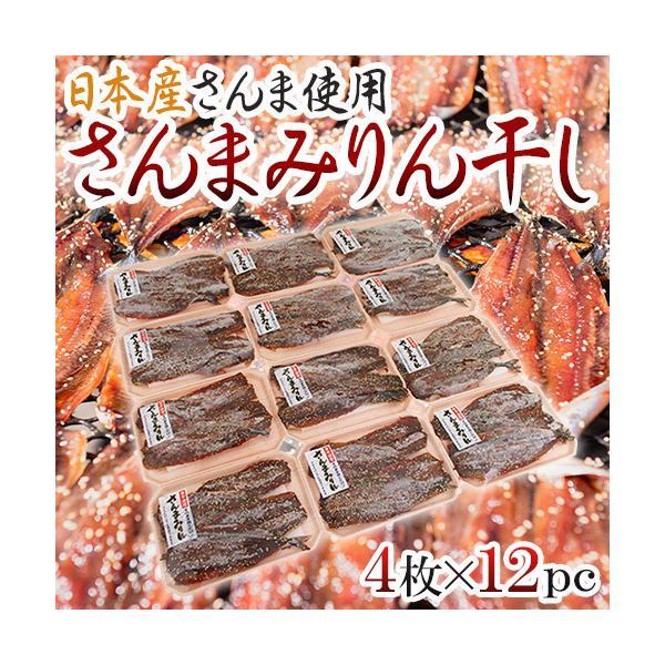 """国産 """"さんま みりん干し""""  4枚×12pc 秋刀魚 味醂干し 送料無料"""