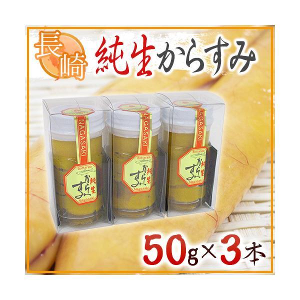 """長崎産藤井からすみ店 """"純正からすみ"""" 50g ×《3本》 送料無料"""