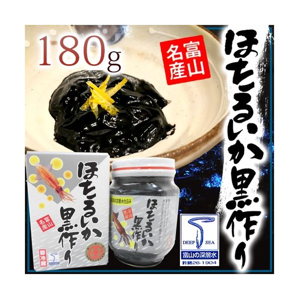"""富山県 川村水産 """"ほたるいか黒作り"""" 180g 化粧箱入り"""
