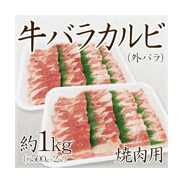 """""""牛バラカルビ 焼肉用"""" 外バラ 約1kg(約500g×2pc) 送料無料"""