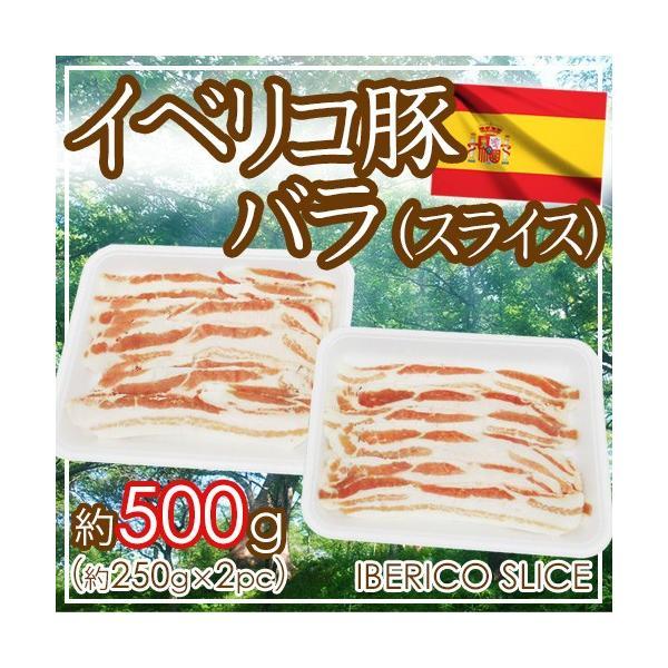 """""""イベリコ豚 バラ スライス"""" 約500g (約250g×2pc) スペイン産"""