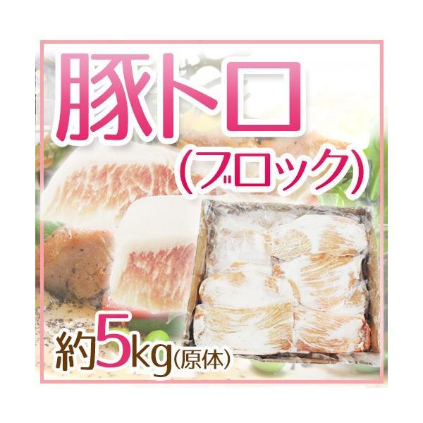 """""""豚トロ"""" ブロック 原体 約5kg"""