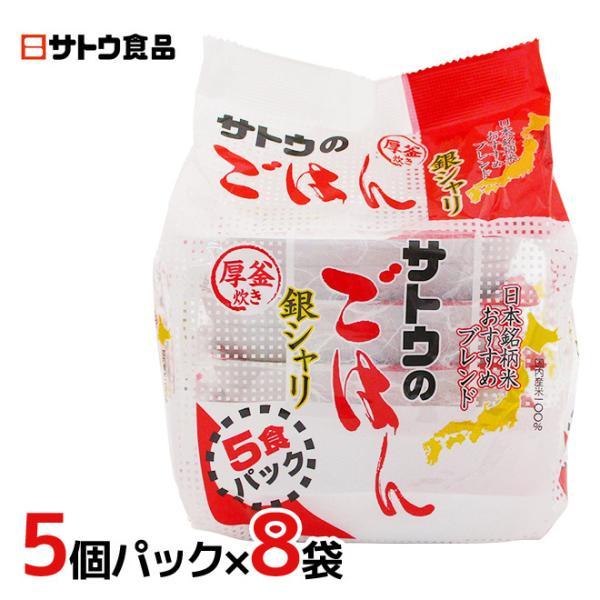 """サトウ食品 """"サトウのごはん 銀シャリ"""" 5個パック×8pc(1ケース)"""