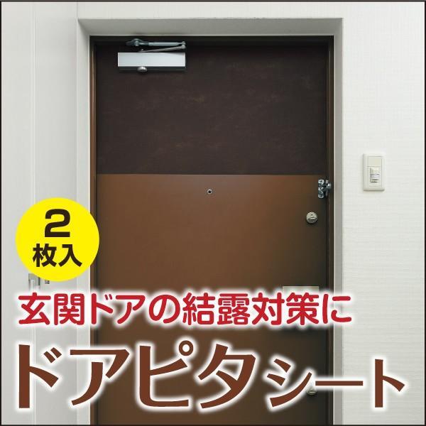 ドアピタシート 2枚組 9045cm シート ドア 断熱 断熱シート 日本製 H