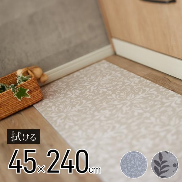 拭けるキッチンマット240cm×45cm厚さ6mm(拭けるクッション性足にやさしい切れる滑り止めロング)