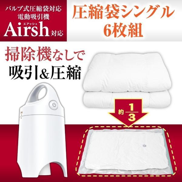 圧縮袋 シングル布団用 6枚組 電動吸引器(Airsh)対応 バルブ式 アール