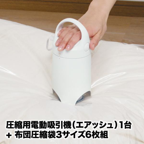 圧縮袋 シングル 6枚組 エアッシュ対応 バルブ式 アール【エアッシュ(圧縮用電動吸引機)付き】